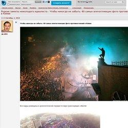 Редкие заметы немолодого идеалиста - Чтобы никогда не забыть: 60 самых впечатляющих фото противостояний в Киеве