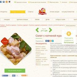 Салат с копченой курицей и ананасами, 60 рецептов блюд из курицы