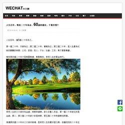 人生百年,唯此二十年為金,60歲的朋友,千萬珍惜! – wechat中文網