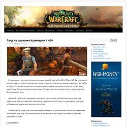 Wowgaid.ru: гайды World of Warcraft - Pale Moon
