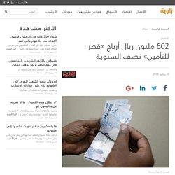 602 مليون ريال أرباح «قطر للتأمين» نصف السنوية (خدمات)
