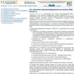 Системы программирования на языках МЭК 61131-3