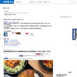 [食癮-咖啡館]61NOTE|飄著咖哩香氣的日式質感選物店|台北市大同區|中山站 @ 食癮,拾影