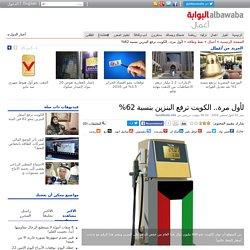 اقتصاد - لأول مرة.. الكويت ترفع البنزين بنسبة 62%