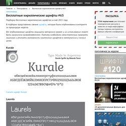 Бесплатные кириллические шрифты #65