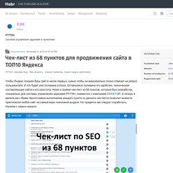 Чек-лист из 68 пунктов для продвижения сайта в ТОП10 Яндекса / Блог компании PTYSH