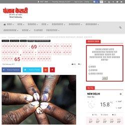 उत्तराखंड : 69 सीटों पर बंपर वोटिंग , यूपी : दूसरे चरण में करीब 65 फीसदी मतदान