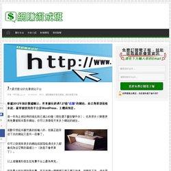 7大最受歡迎的免費網站平台