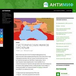 7 исторических мифов про Крым - АНТИМИФ