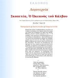 Σκοπετέα, Η Ποίηση του Κάλβου - 7