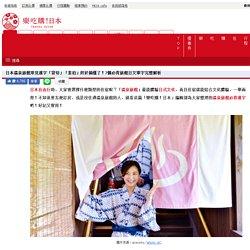 日本溫泉旅館常見漢字「貸切」「素泊」終於搞懂了!7個必背旅館日文單字完整解析