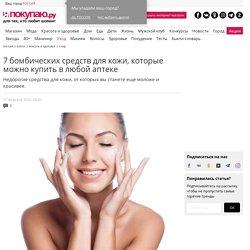 7 крутых бюджетных средств из аптеки до 200 рублей