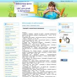 Інформаційні списки з екології. Бібліографія & вебліографія - бібліотека-філія