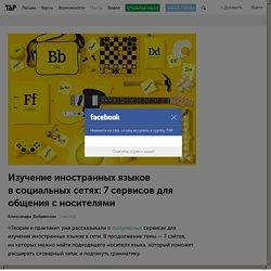 Изучение иностранных языков в социальных сетях: 7сервисов для общения с носителями