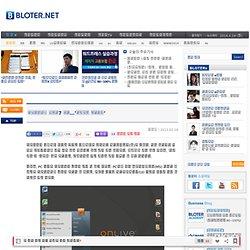 아이패드에서 윈도우7 쓴다…'온라이브 데스크톱'
