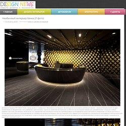 Необычный интерьер Банка (7 фото) » designnews новости дизайна и технологий