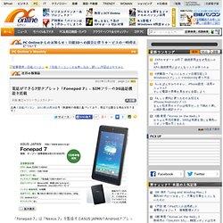 電話ができる7型タブレット「Fonepad 7」、SIMフリーの3G通話機能を搭載《注目の新製品》