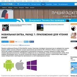 Мобильная битва, раунд 7: приложения для чтения книг / Hi-Tech.Mail.Ru