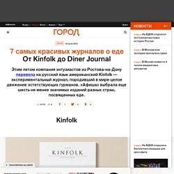 7 самых красивых журналов о еде: От Kinfolk до Diner Journal