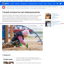 7 вещей, которые мы зря запрещаем детям - Статьи - Семья - Дети Mail.ru