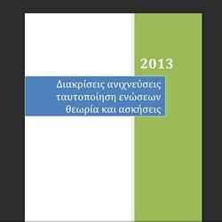 7ΔΙΑΚΡΊΣΕΙς +ασκησεις.pdf
