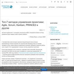 Топ-7 методов управления проектами: Scrum, Kanban, PRINCE2 и другие