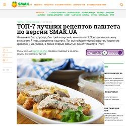 ТОП-7 лучших рецептов паштета по версии SMAK.UA - Smak.ua