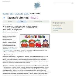 7 типичных русских проблем в английской речи / Блог компании Taucraft Limited