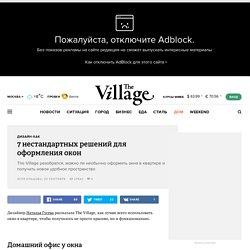 7 нестандартных решений для оформления окон — The Village — The Village — поток «Дизайн-хак»