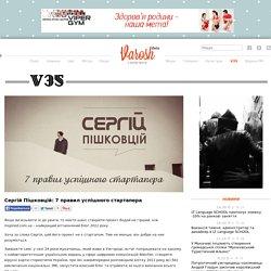 Сергій Пішковцій: 7 правил успішного стартапера/V35/«VAROSH» - у ритмі твого міста