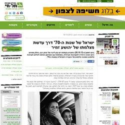 ישראל של שנות ה-70′ דרך עדשת מצלמתו של יהושע זמיר