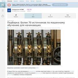 Подборка: Более 70 источников по машинному обучению для начинающих / Блог компании Университет ИТМО