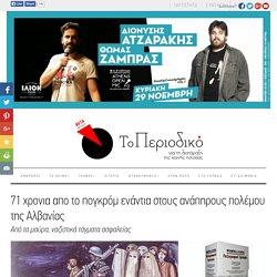71 χρονια απο το πογκρόμ ενάντια στους ανάπηρους πολέμου της Αλβανίας - Το Περιοδικό