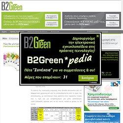 www.b2green.gr