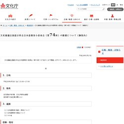 文化審議会国語分科会日本語教育小委員会(第74回)の開催について(御案内)|文化庁