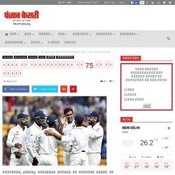 भारत ने आस्ट्रेलिया को 75 रन से हराया