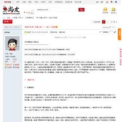 二战102经验 - 【TOEFL iBT专区】 - www.sharewithu.com