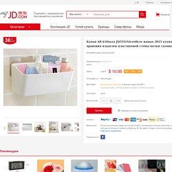Купон $8-$10(код JD555)Nicerdicer новых 2015 кухня уоллинг для хранения владелец пластиковой стены полки съемным присоска