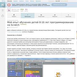 Мой опыт обучения детей 8-10 лет программированию на Scratch