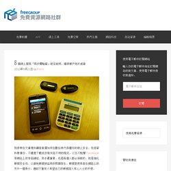 8 個線上服務「兩步驟驗證」設定說明,確保帳戶免於威脅