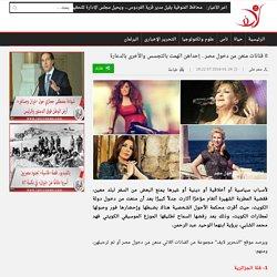 8 فنانات منعن من دخول مصر.. إحداهن