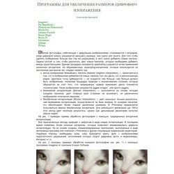 Программы для увеличения размеров цифрового изображения