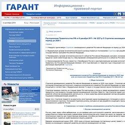 Распоряжение Правительства РФ от 8 декабря 2011г. №2227-р О Стратегии инновационного развития РФ на период до2020г.