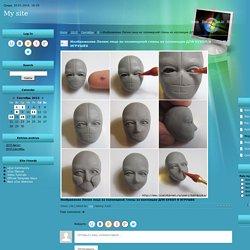 Изображение Лепим лицо из полимерной глины из коллекции ДЛЯ КУКОЛ И ИГРУШЕК - 8 Сентября 2015 - Blog - Morninggazeta