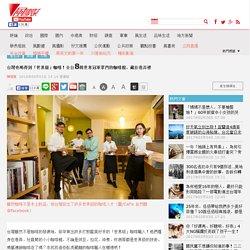 台灣也喝得到「世界級」咖啡!全台8間世界冠軍掌門的咖啡館,藏在巷弄裡-咖啡|旅遊|世界級咖啡|吳則霖|4mano|Fika Fika-風傳媒-陳憶慈