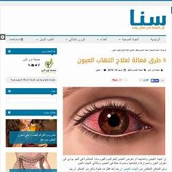 8 طرق فعالة لعلاج التهاب العيون