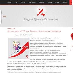 Как составить УТП для бизнеса: 8 успешных сценариев - Студия копирайтера Дениса Каплунова