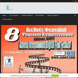 Νέος κινηματογράφος: 8ο Διεθνές Φεστιβάλ Ψηφιακού Κινηματογράφου Αθήνας