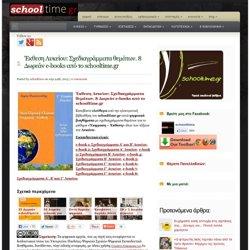 Έκθεση Λυκείου: Σχεδιαγράμματα θεμάτων. 8 Δωρεάν e-books από το schooltime.gr