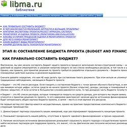 ЭТАП 8: СОСТАВЛЕНИЕ БЮДЖЕТА ПРОЕКТА (BUDGET AND FINANCING) / Логико-структурный подход и его применение для анализа и планирования деятельности